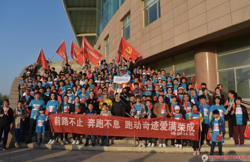 得润社区2019荣成滨海国际马拉松志愿服务活动